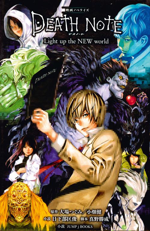 Death Note – Light Novels